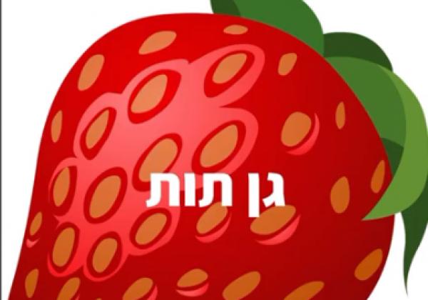 השיר של גן תות